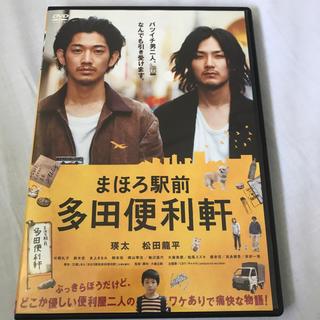 まほろ駅前多田便利軒DVD