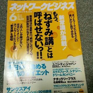 ネットワークビジネスの雑誌