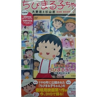 ちびまる子ちゃん DVD 劇場用映画 『大野君と杉山君』 DVD 新品