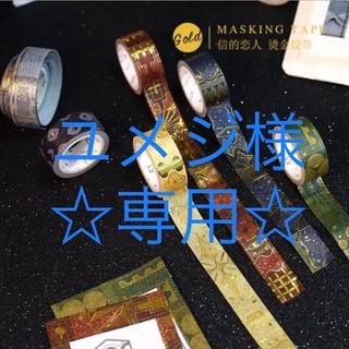 ユメジ様専用*【新品】金メッキ装飾*マスキングテープ(テープ/マスキングテープ)