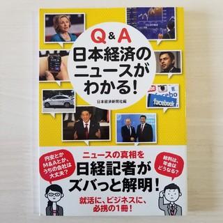 日本経済新聞社編 非売品 Q&A 日本経済のニュースがわかる!