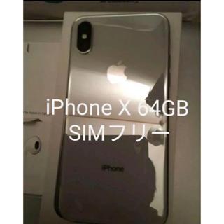 アップル(Apple)のiPhone x SIMフリー ジャンク(スマートフォン本体)
