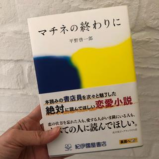 アサヒシンブンシュッパン(朝日新聞出版)のマチネの終わりに(文学/小説)