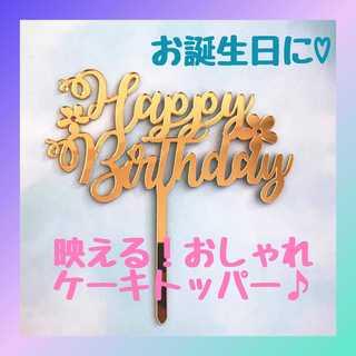 ☆映える!おしゃれ☆誕生日 ケーキトッパー 挿すだけ簡単!