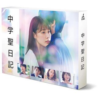 中学聖日記 DVD-BOX(TVドラマ)