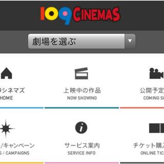 【映画】109シネマズ ムービル 鑑賞券(デジタルチケット)×1枚