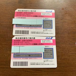 エーエヌエー(ゼンニッポンクウユ)(ANA(全日本空輸))のANA株主優待券 2枚セット(航空券)