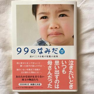 99のなみだ 空 /リンダブックス編集部