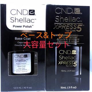 シェラック(SHELLAC)の[新品]大容量シェラック ベース&トップ  (ネイルトップコート/ベースコート)