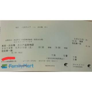【純烈】5/25温泉ライブチケット(お台場大江戸温泉)