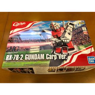 ヒロシマトウヨウカープ(広島東洋カープ)の新品 限定 HG 1/144 RX-78-2 ガンダム カープ ver (模型/プラモデル)