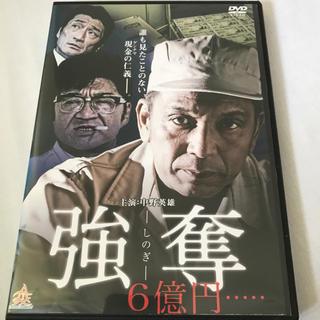 強奪しのぎ6億円DVD 本当にあった事件の映画
