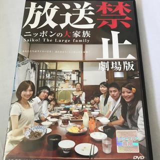 放送禁止ニッポンの大家族DVD