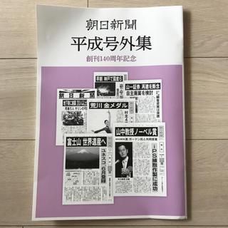 アサヒシンブンシュッパン(朝日新聞出版)の朝日新聞 平成号外集(印刷物)