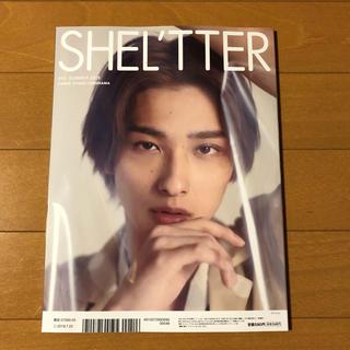 SHEL'TTER  #50  横浜流星  水原希子  シェルター