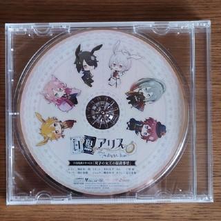 プレイステーションヴィータ(PlayStation Vita)の白と黒のアリス -Twilight line- ドラマCD 双子の女王の縁談事情(携帯用ゲームソフト)