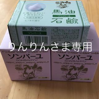 ソンバーユ(SONBAHYU)のソンバーユ  ローズの香り2個と石鹸セット(フェイスオイル / バーム)