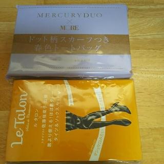 マーキュリーデュオ(MERCURYDUO)のsakuma様専用 MORE、BAILA付録セット(トートバッグ)