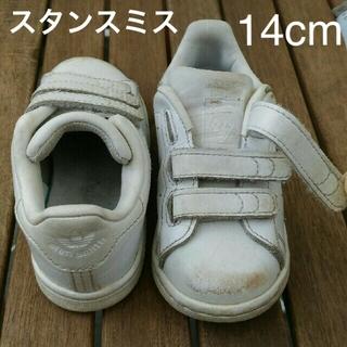 アディダス(adidas)のadidasスタンスミス14.0cm(スニーカー)