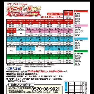 ジャニーズ銀座 クリエA 美少年 5/1 5月1日 チケット