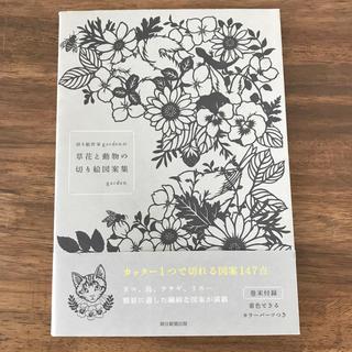 アサヒシンブンシュッパン(朝日新聞出版)の切り絵作家gardenの草花と動物の切り絵図案集(趣味/スポーツ/実用)