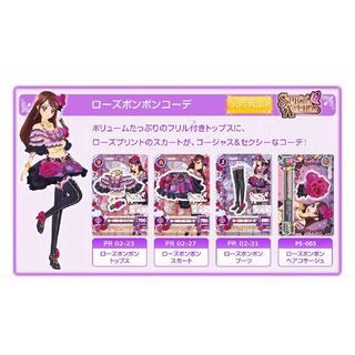 アイカツ(アイカツ!)の117☆ローズボンボンコーデセット アイカツ 2弾 PRレア PS 02 4点 (シングルカード)