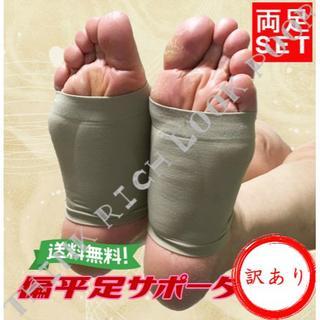 ◆ワケアリ◆偏平足サポーター(左右両足セット)/送料無料(フットケア)