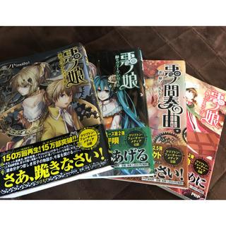 悪のPシリーズ 小説💓まとめ売り💓