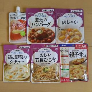 キユーピー(キユーピー)の介護食6食セット(レトルト食品)