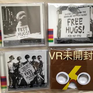 FREE HUGS!  フリーハグ キスマイ  アルバム  3形態 セット