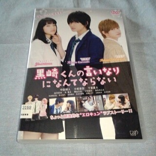 黒崎くんの言いなりになんてならない DVD   レンタル専用