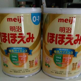 ほほえみミルク二本セット