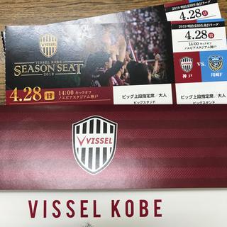 ヴィッセル神戸VS川崎フロンターレ 4/28ノエビアスタジアム神戸チケット(サッカー)