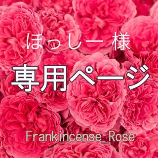 ほっしー 様専用ページ(エッセンシャルオイル(精油))