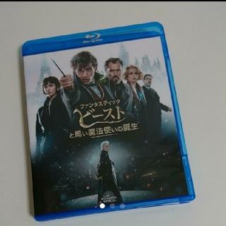 ファンタスティックビーストと黒い魔法使いの誕生 Blu-ray のみ 未再生