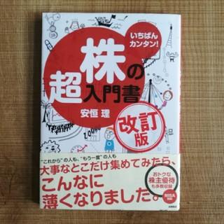 書籍「株の超入門書」