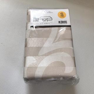 ニトリ(ニトリ)の【新品・未使用】NITORI 掛ふとんカバー 150×210(シーツ/カバー)