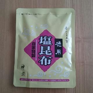 タカシマヤ(髙島屋)の神宗 徳用 塩昆布 2019/05/03期限(乾物)