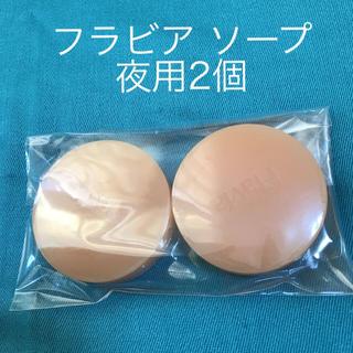 フラビア ソープ★石鹸 ★夜用2個セット 新品未開封