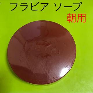 フラビア ソープ★石鹸 ★朝用1個