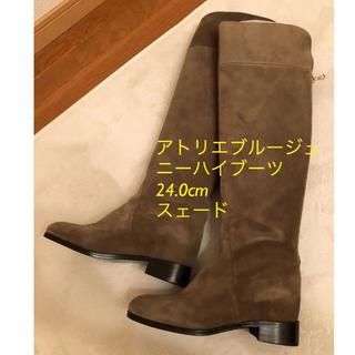 ドゥーズィエムクラス(DEUXIEME CLASSE)の国内クリエイター アトリエブルージュ ニーハイブーツ 24cm(ブーツ)