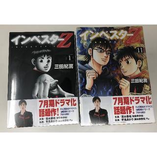 インベスターZ コミック 全21巻セット (コミック)