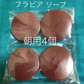 フラビア ソープ★石鹸 ★朝用4個セット