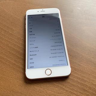 アップル(Apple)のiPhone6S plus 64G P SIMフリー ジャンク(スマートフォン本体)