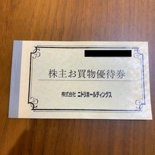ニトリ(ニトリ)のニトリ 株主優待券 10%割引 1枚 割引券 1割引 ニトリホールディングス (ショッピング)