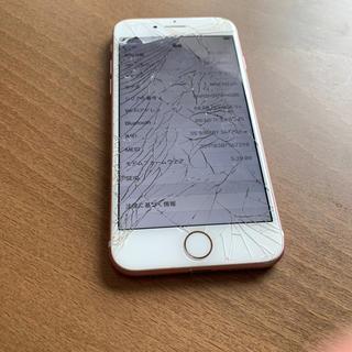 アップル(Apple)のiPhone7 128G P Softbank 画面割れ(スマートフォン本体)