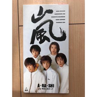 嵐デビューシングル! A.RA.SHI