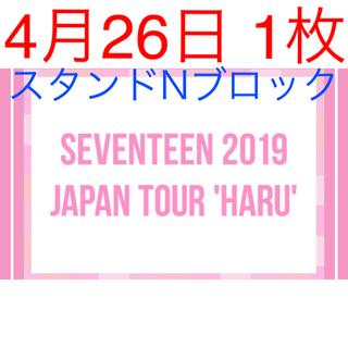 SEVENTEEN セブチ チケット 4/26 1枚