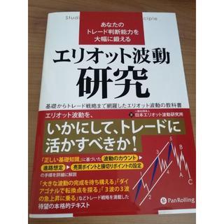 あなたのトレード判断能力を大幅に鍛えるエリオット波動研究 定価3,024円