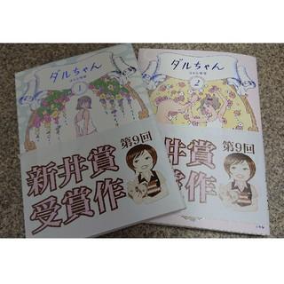 第9回新井賞受賞作 ダルちゃん はるな檸檬 1-2 2冊セット
